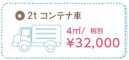 2tコンテナ車