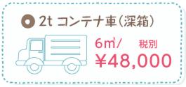 2t コンテナ車(深型)