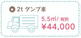 2t ダンプ車