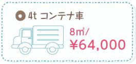 4t コンテナ車