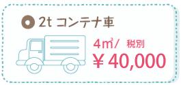 コンテナ車 料金